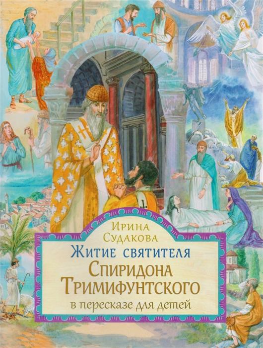 Судакова И. Житие святителя Спиридона Тримифунтского в пересказе для детей канатаева а житие святителя василия великого в пересказе для детей