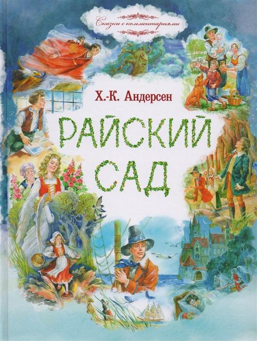 Андерсен Х.-К. Райский сад Сказки цена и фото