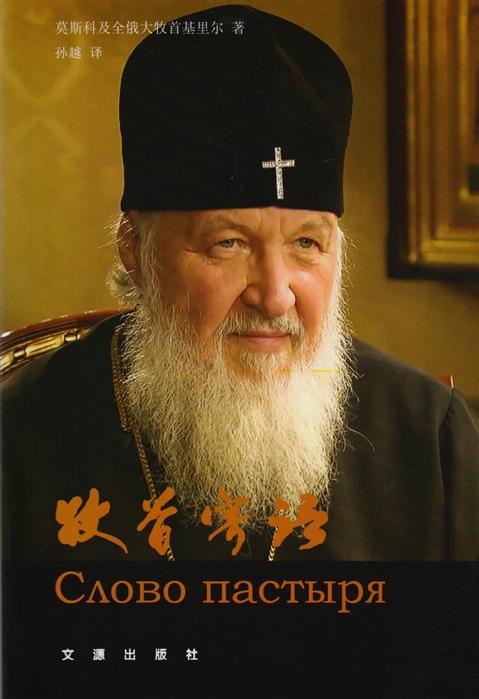 Патриарх Кирилл Слово пастыря на китайском языке