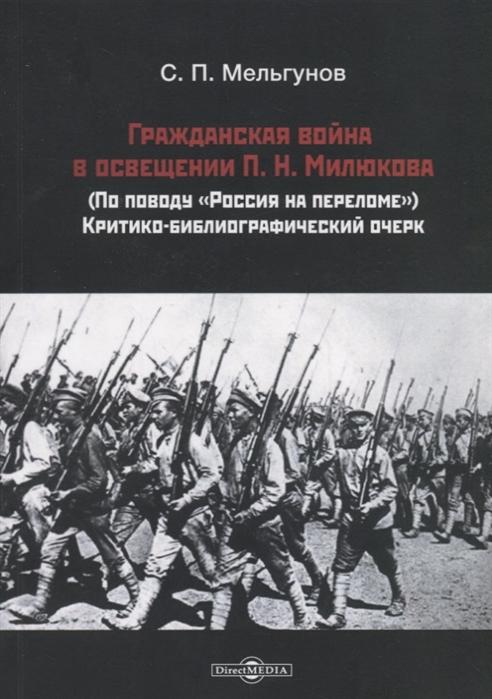 Гражданская война в освещении П Н Милюкова по поводу Россия на переломе критико-библиографический очерк