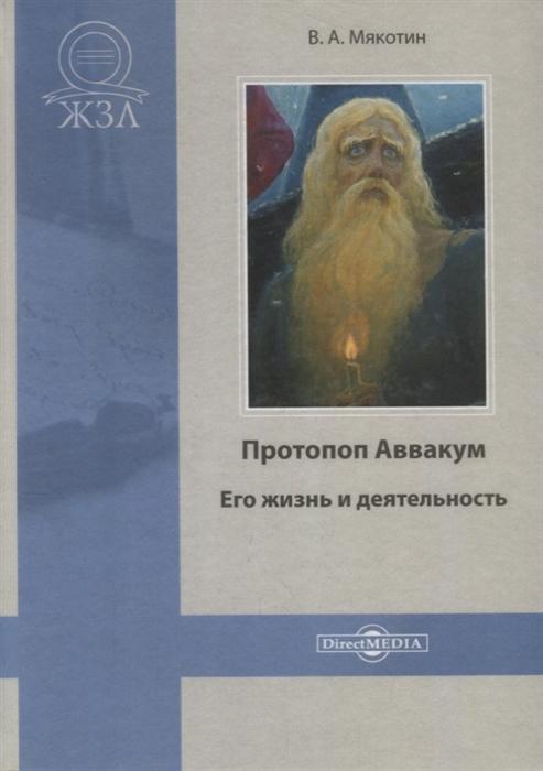 Протопоп Аввакум Его жизнь и деятельность