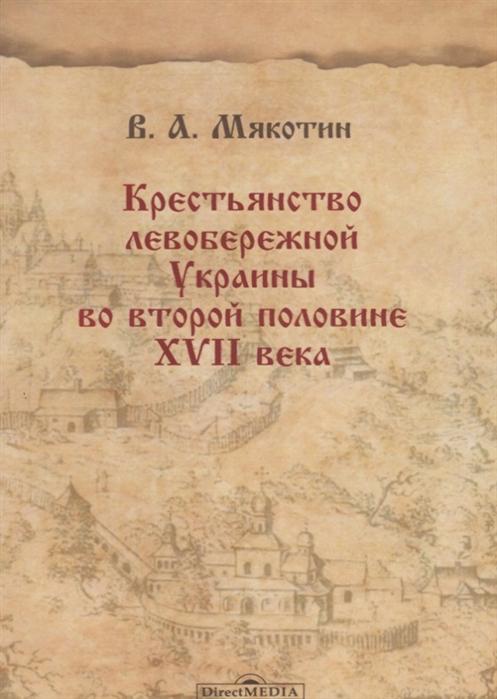 Крестьянство левобережной Украины во второй половине XVII века