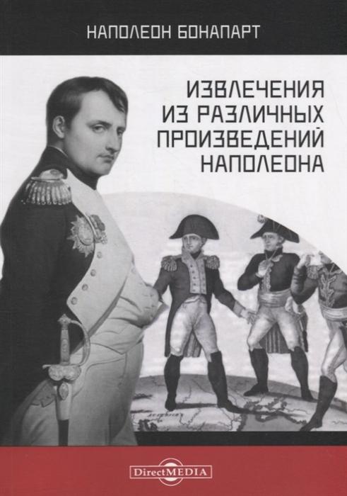 Бонапарт Н. Извлечения из различных произведений Наполеона монторгей ж бонапарт