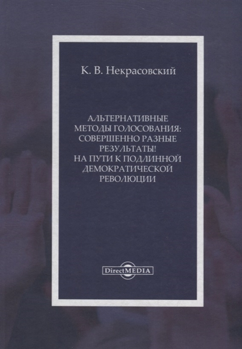 Некрасовский К. Альтернативные методы голосования совершенно разные результаты На пути к подлинной демократической революции