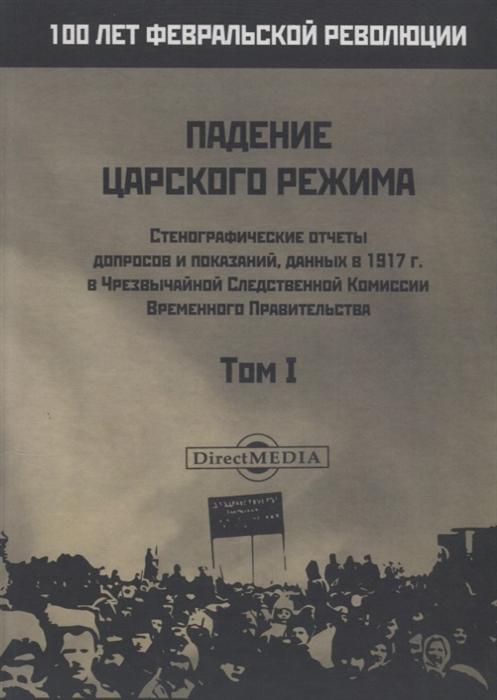 Падение царского режима Том I