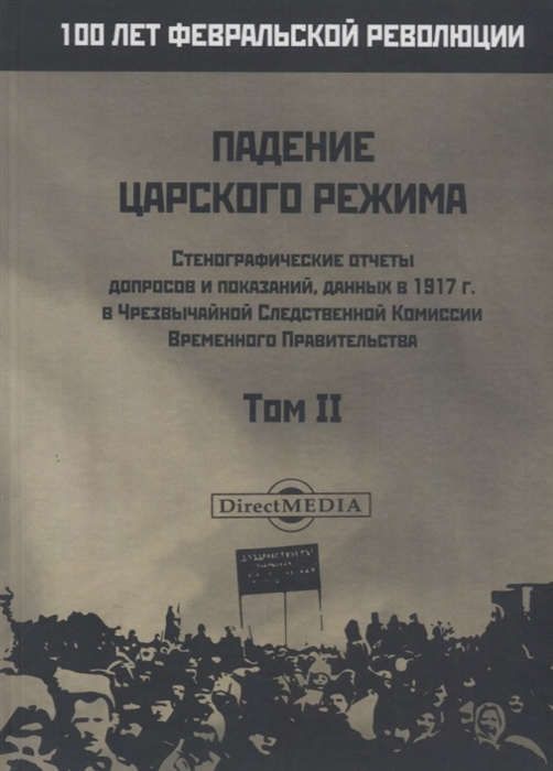 Падение царского режима Том II