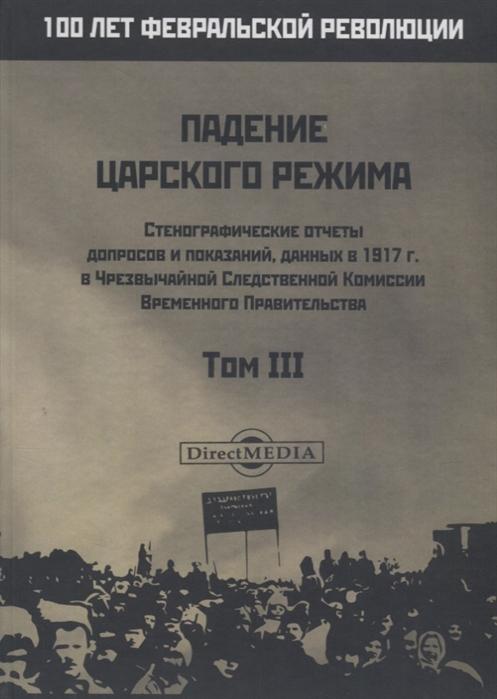 Падение царского режима Том III
