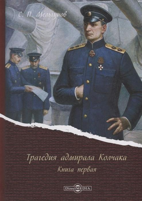 Трагедия адмирала Колчака Книга первая фото