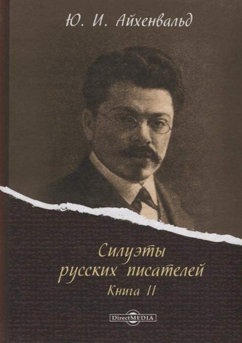 Айхенвальд Ю. Силуэты русских писателей Книга II