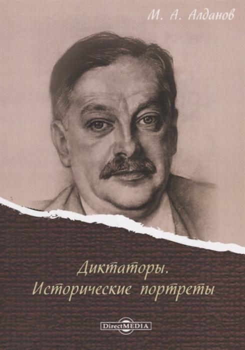 Алданов М. Диктаторы Исторические портреты алданов м девятое термидора