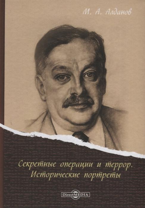 Алданов М. Секретные операции и террор Исторические портреты