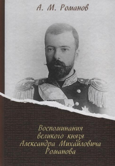 Воспоминания великого князя Александра Михайловича Романова