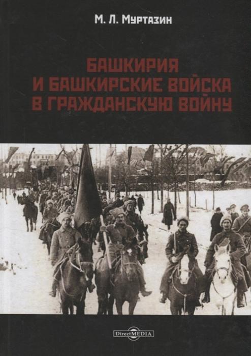Башкирия и башкирские войска в Гражданскую войну