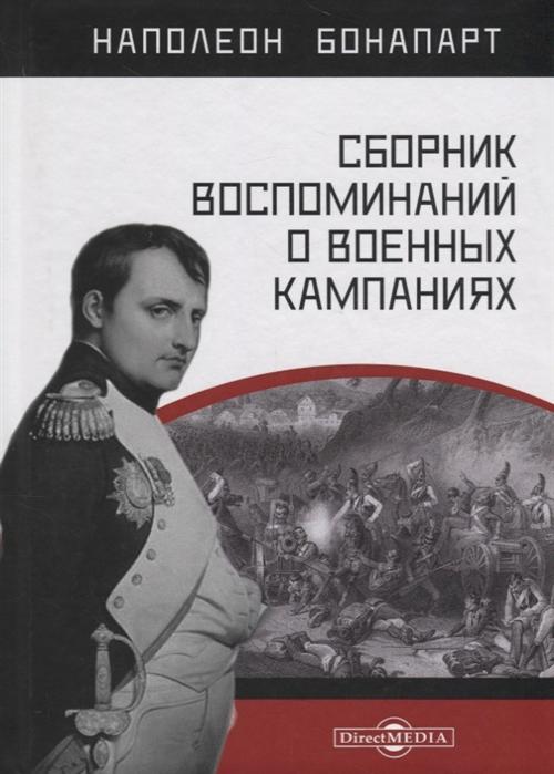 Бонапарт Н. Сборник воспоминаний о военных кампаниях монторгей ж бонапарт