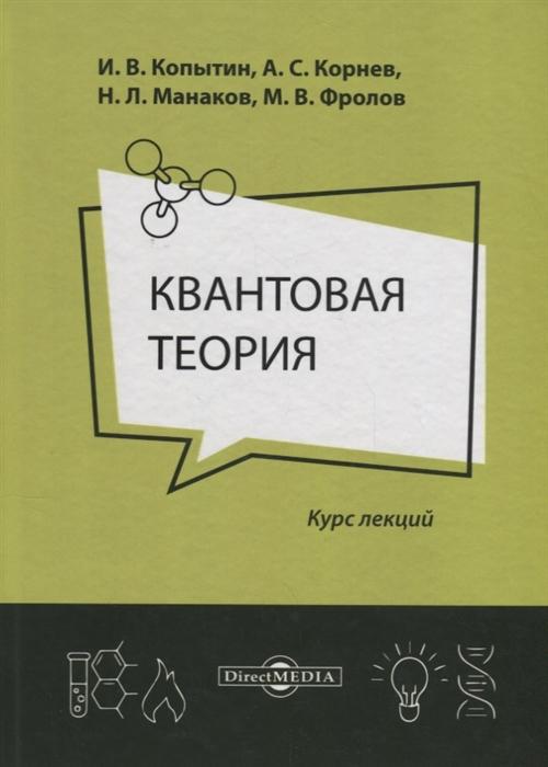 купить Копытин И., Корнев А., Манаков Н. и др. Квантовая теория курс лекций по цене 997 рублей
