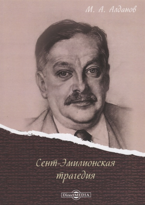 Алданов М. Сент-Эмилионская трагедия алданов м девятое термидора