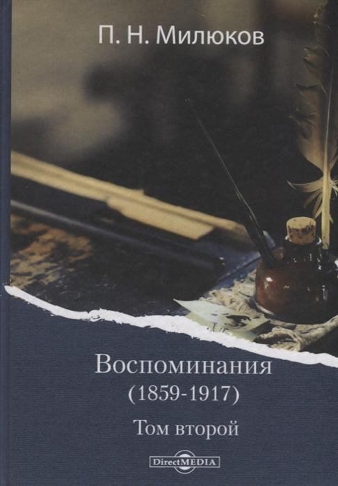Милюков П. Воспоминания 1859-1917 Том второй п н милюков п н милюков воспоминания