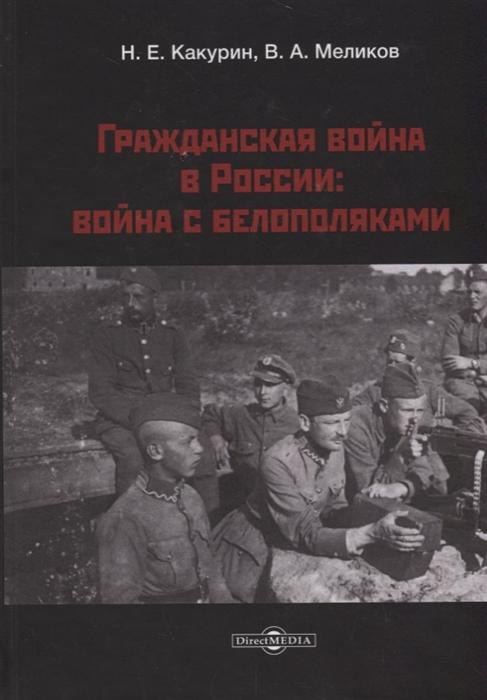 Какурин Н. , Меликов В. Гражданская война в России война с белополяками