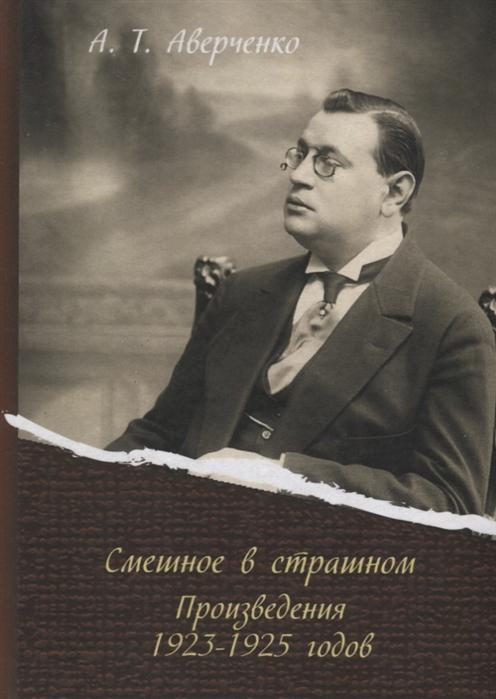 Аверченко А. Смешное в страшном Произведения 1923-1925 годов цена