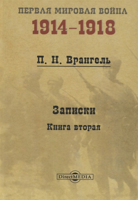 Врангель П. Записки Книга 2