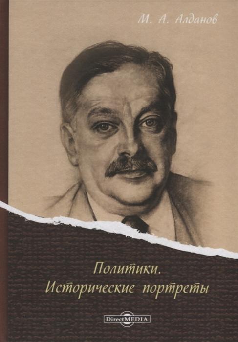Алданов М. Политики Исторические портреты алданов м девятое термидора