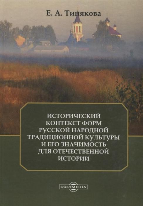 Исторический контекст форм русской народной традиционной культуры и его значимость для отечественной истории