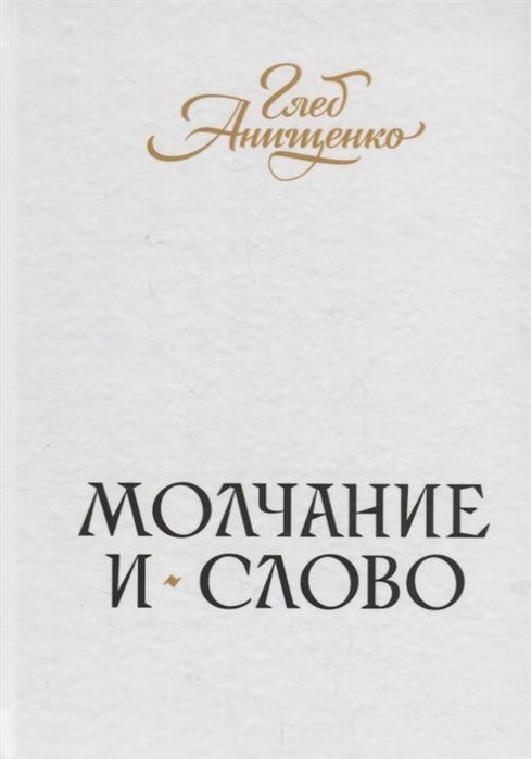 Анищенко Г. Молчание и слово книга стихотворений поэм прозы