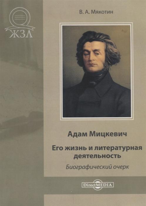Адам Мицкевич Его жизнь и литературная деятельность