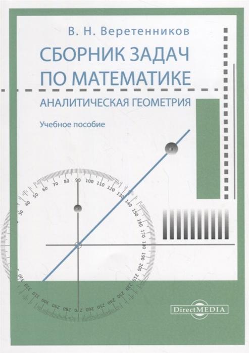 Веретенников В. Сборник задач по математике Аналитическая геометрия учебное пособие цена 2017
