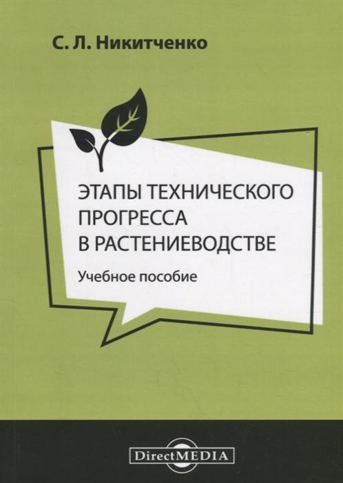 Этапы технического прогресса в растениеводстве учебное пособие