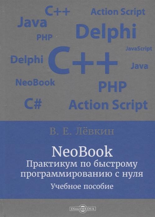 Левкин В. NeoBook Практикум по быстрому программированию с нуля учебное пособие