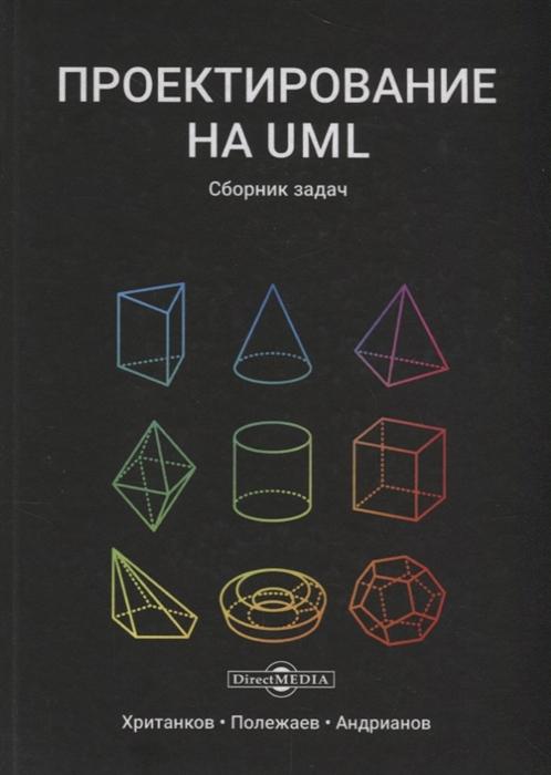 Хританков A., Полежаев B., Андрианов А. Проектирование на UML Сборник задач цена и фото