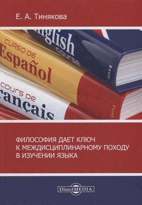 Тинякова Е. Философия дает ключ к междисциплинарному подходу в изучении языка