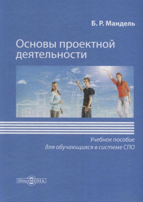 Мандель Б. Основы проектной деятельности Учебное пособие для обучающихся в системе СПО