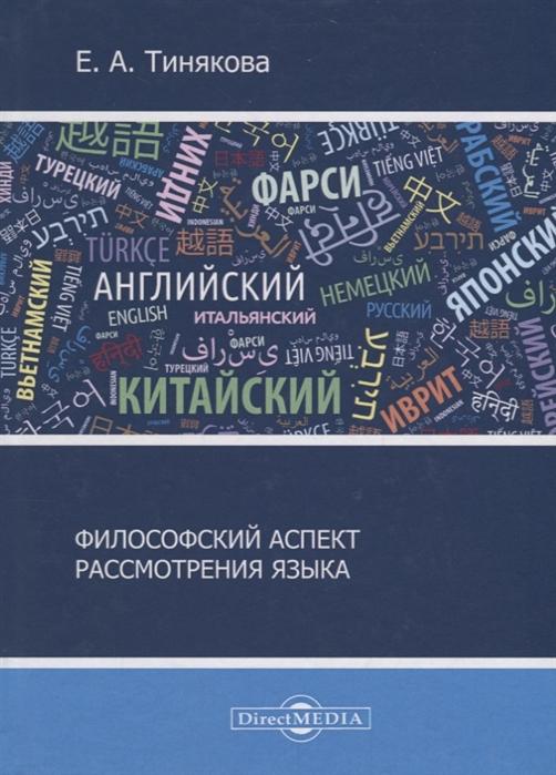 Тинякова Е. Философский аспект рассмотрения языка все цены