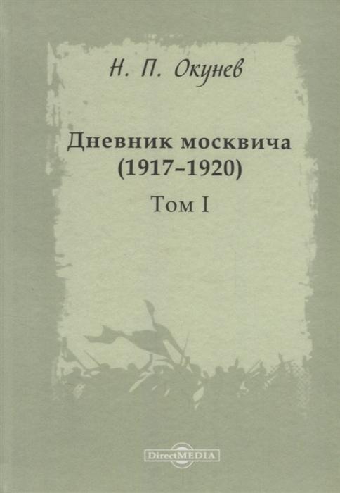 Окунев Н. Дневник москвича 1917 1920 Том I