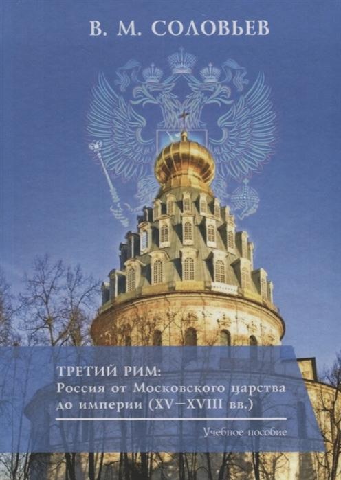 Третий Рим Россия от Московского царства до империи XV XVIII вв Учебное пособие