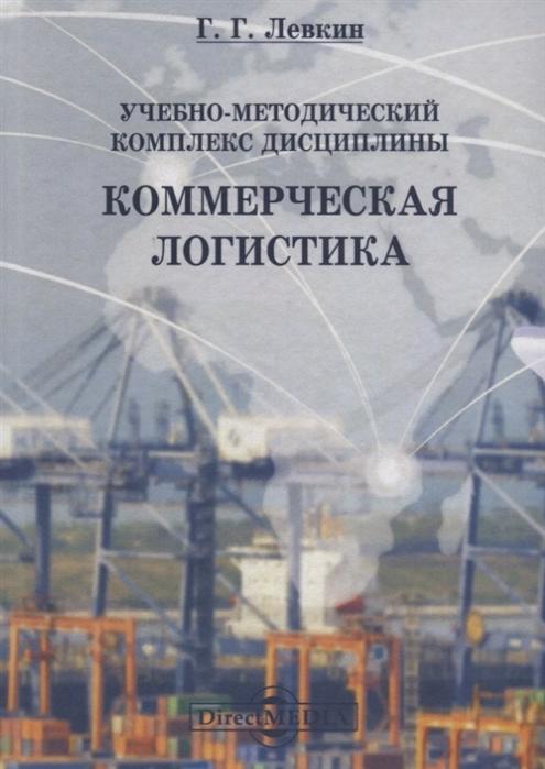 Левкин Г. Учебно-методический комплекс дисциплины Коммерческая логистика