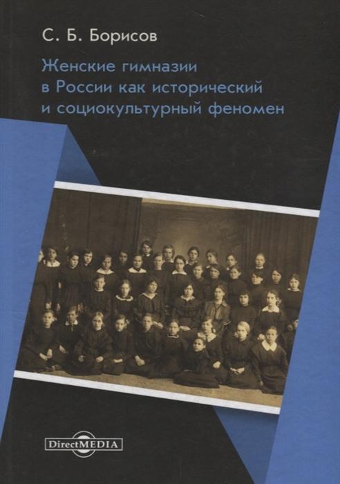 Женские гимназии в России как исторический и социокультурный феномен
