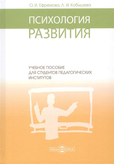 Психология развития учебное пособие