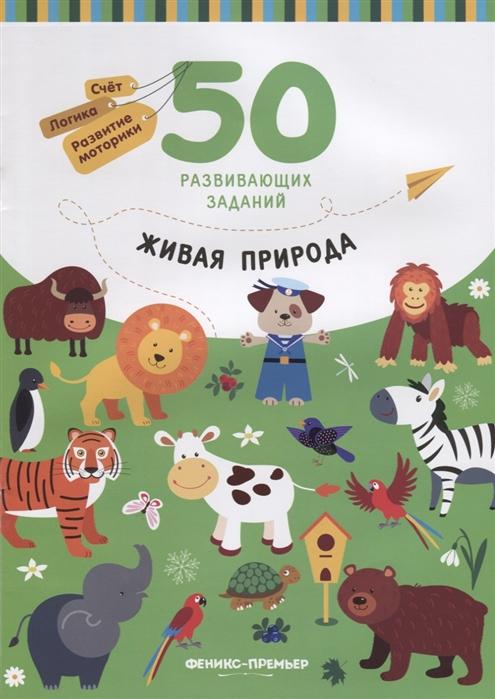Разумовская Ю. (авт.-сост.) Живая природа разумовская ю авт сост лесные животные