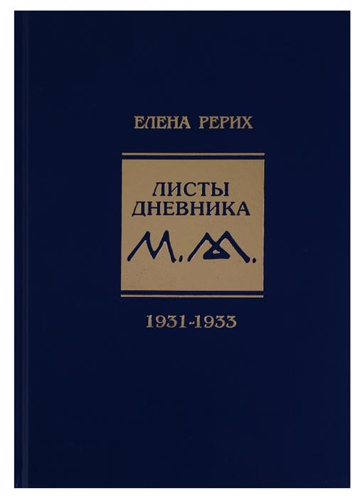 Рерих Е. Листы дневника Том VII 1931-1933