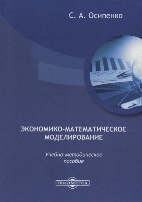 Осипенко С. Экономико-математическое моделирование учебно-методическое пособие
