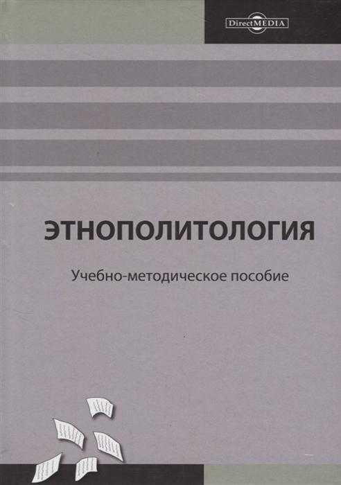 Этнополитология учебно-методическое пособие