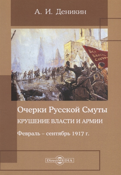 Очерки русской смуты Крушение власти и армии Февраль сентябрь 1917 года