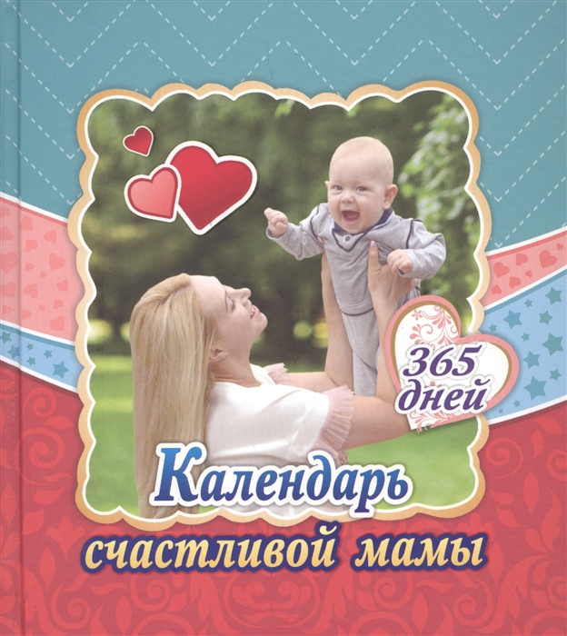 Стебленко С. Календарь счастливой мамы От рождения до года на 365 дней Секреты повседневного ухода за малышом