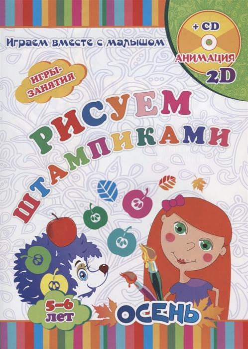 Купить Рисуем штампиками Игры-занятия 5-6 лет Осень CD, Учитель, Рисование