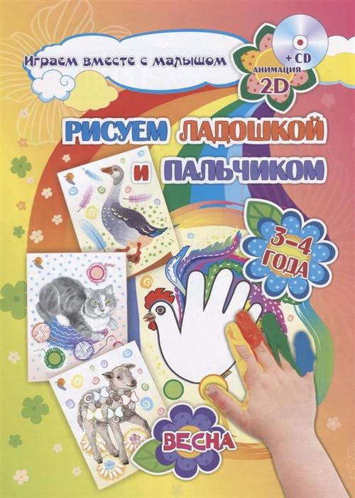 Купить Рисуем ладошкой и пальчиком 3-4 года Весна CD, Учитель, Рисование