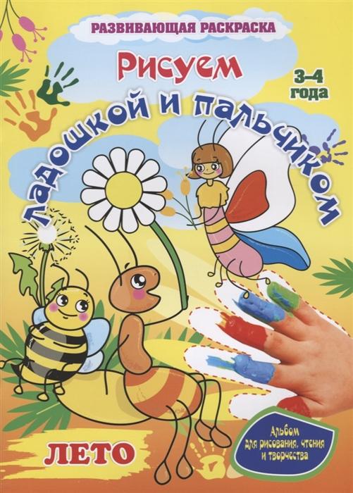 Кудрявцева Е. Рисуем ладошкой и пальчиком Альбом для рисования чтения и творчества 3-4 года Лето цены онлайн