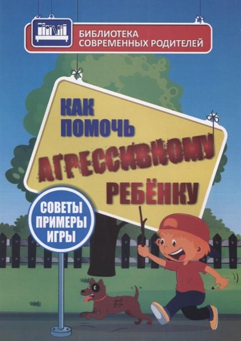 Иванова Е. Как помочь агрессивному ребенку От года до 10 лет цена